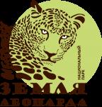 основной логотип_Земля леопарда
